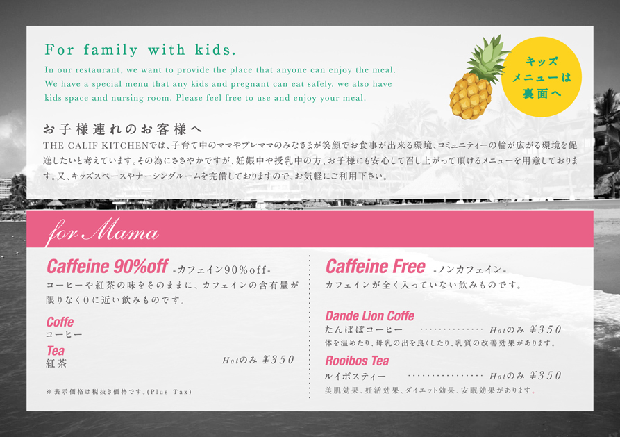 the calif kitchen okinawa kids menu01